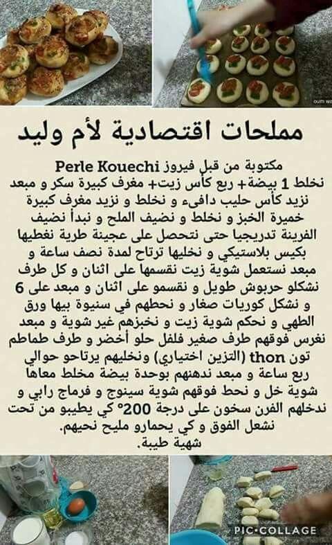 Pingl par meriem mariana sur pizza pinterest recette - Recette de cuisine algerienne moderne ...