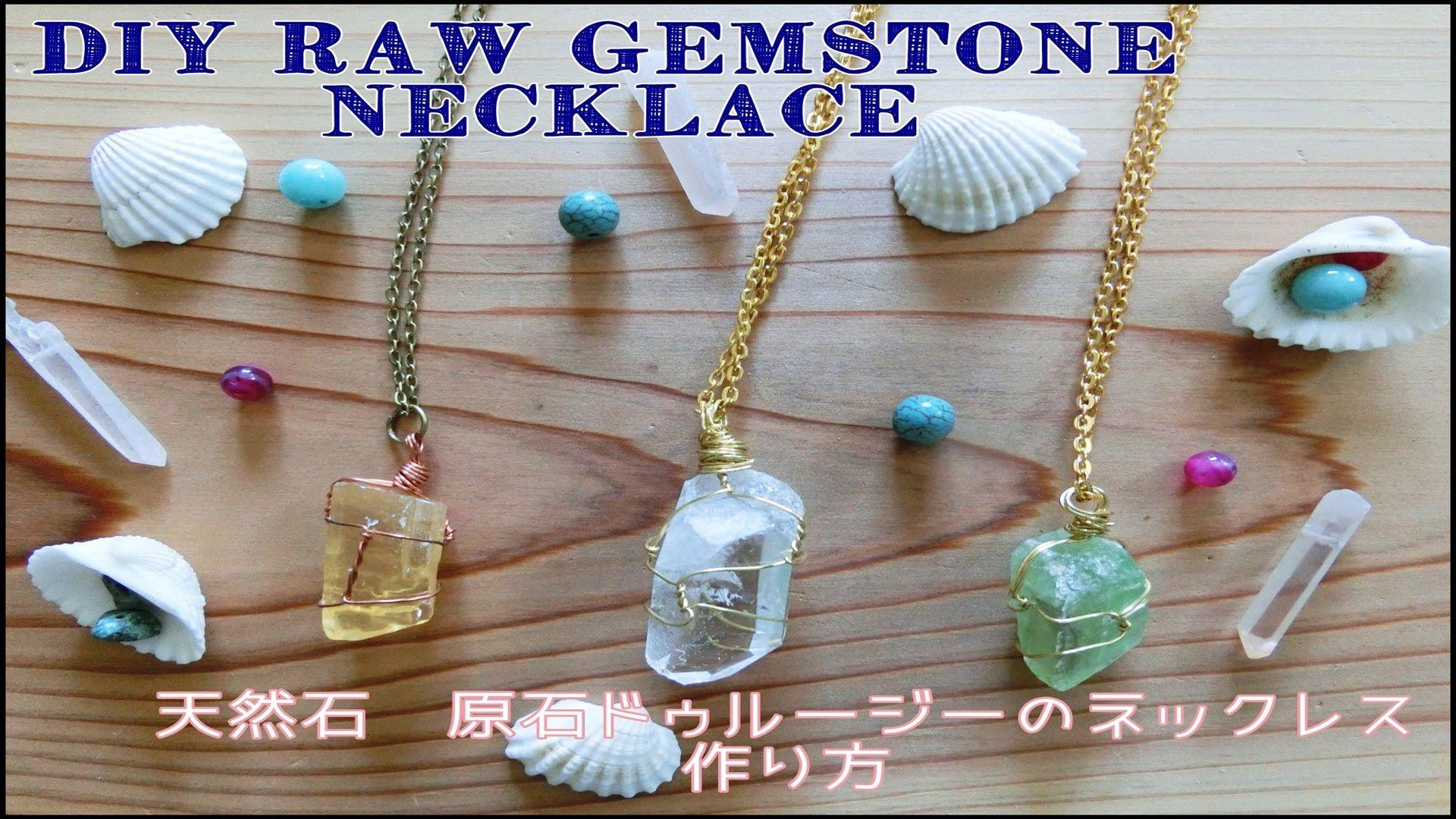 天然石ドゥルージー原石のネックレス作り方(ワイヤーラップ穴無し) DIY Raw Gemstone Necklace Tutorial