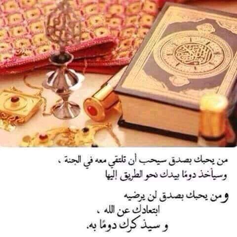 من يحبك بصدق Arabic Love Quotes Funny Quotes Holy Quran