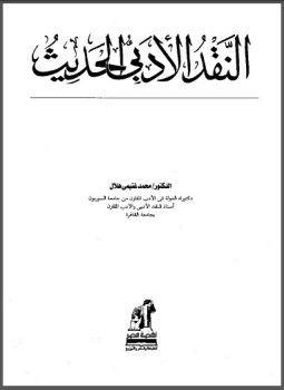 كتاب النقد الادبي الحديث محمد غنيمي هلال pdf
