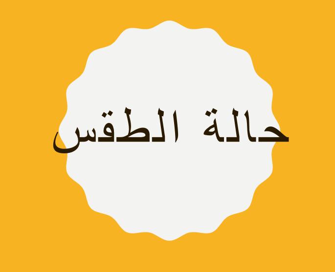 اللغة العربية بوربوينت حالة الطقس لغير الناطقين بها للصف الثالث Words Arabic Calligraphy
