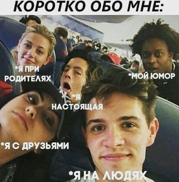 Тусим вместе с Ривердейлом)