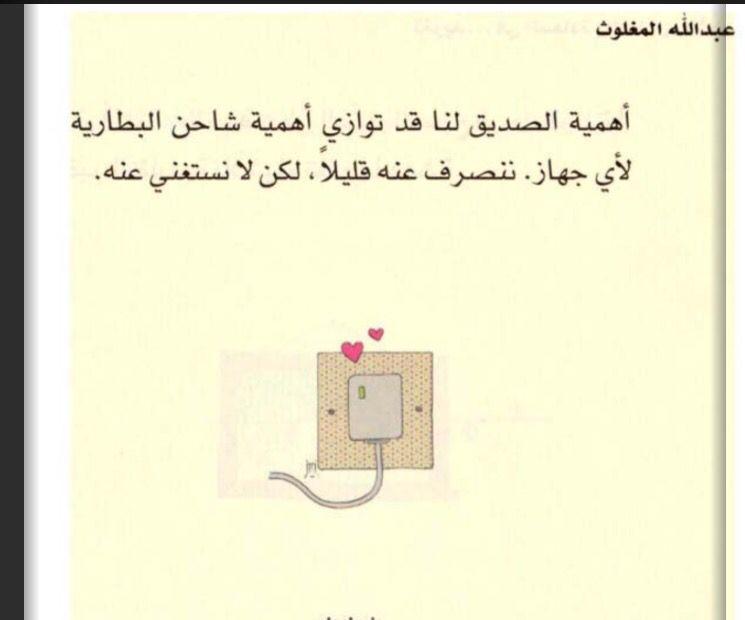 تغريد في السعادة والامل عبد الله المغلوث Place Card Holders Home Decor Decals Home Decor