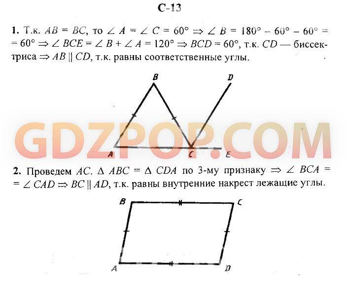 Виленкин математика 5 класс школа россии фгос картинки