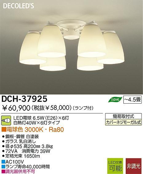大光電機 ledシャンデリアdch37925 With Images Light Art