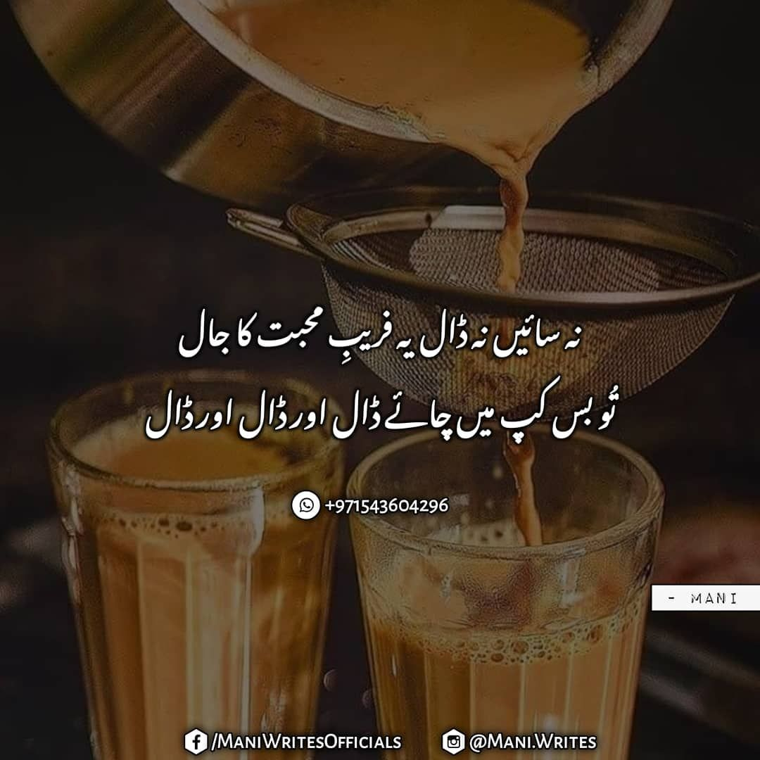 Tea Love, Urdu Poetry | Tea lover quotes, Urdu funny ...