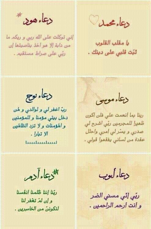 دعاء لأنبياء Islam Facts Islam Beliefs Islamic Quotes Quran