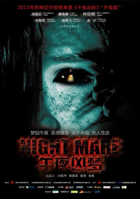 Halloween Fright Night China Movie.2011 Chinese Horror Movies China Movies Hong Kong Movies