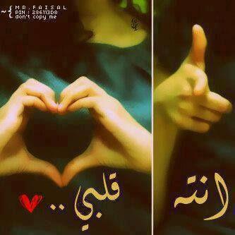 الى من يهمه الأمر O S Romantic Words Love Quotes Love Words