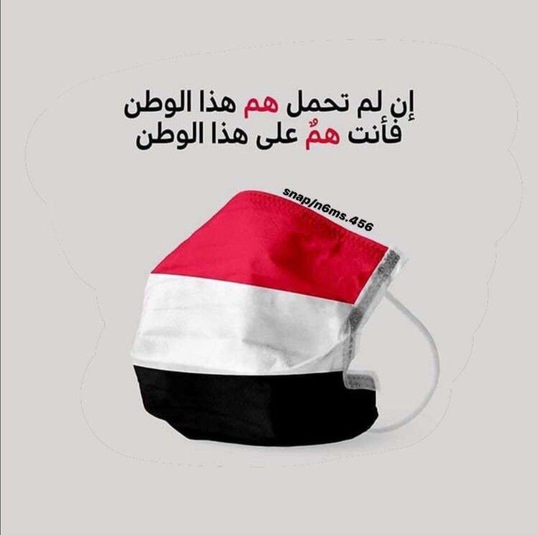 Pin By Meme English On يمنية ولي الفخر Babylon Yemen Lie