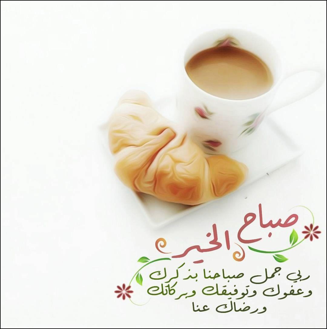 صباح الخير اللهم ﺟمل صباحنا بذكرك وعفوك وتوفيقك وبركاتك ورضاك عنا Tea Cups Tableware Glassware