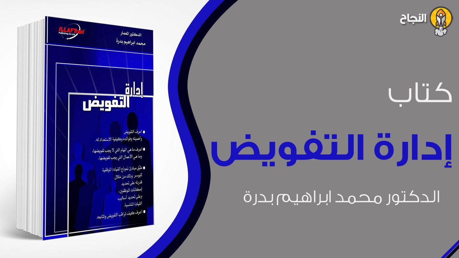 ملخص كتاب إدارة التفويض للدكتور محمد ابراهيم بدرة 2 Samsung Galaxy Phone Galaxy Phone Samsung Galaxy