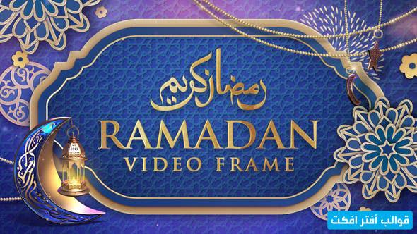 قالب افتر افكت مقدمة لرمضان مبارك 2020 Ramadan Ramadan Celebration Frame