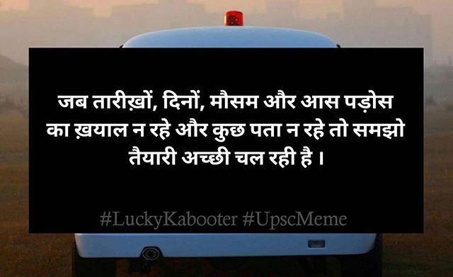 By Luckykabooter Upscmeme Upsc Ias Ips Irs Cse Ifs Modi