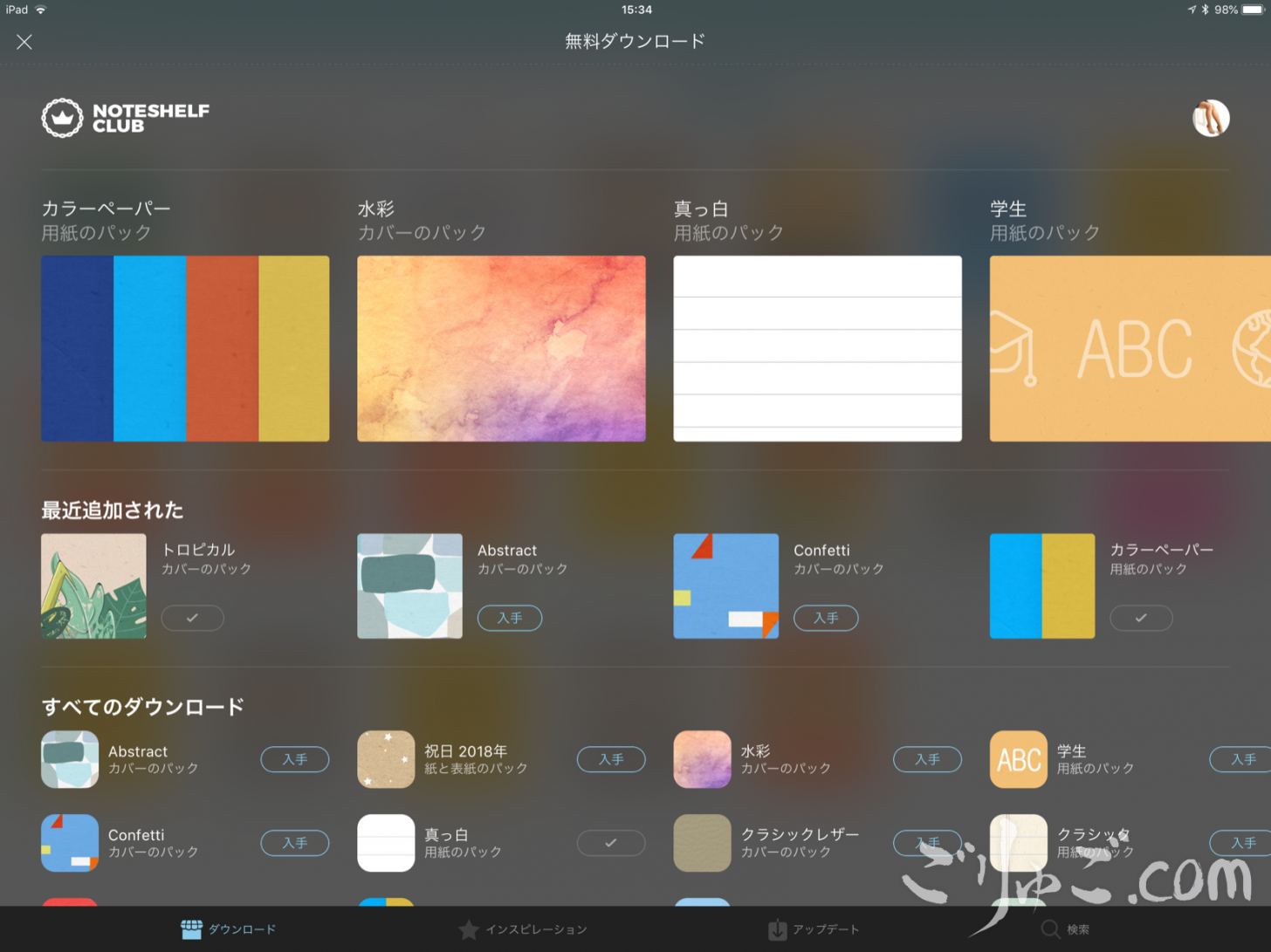Ipadで手書きバレットジャーナル手帳を始める方法 ごりゅご Com Ipad ノート バレットジャーナル 手帳
