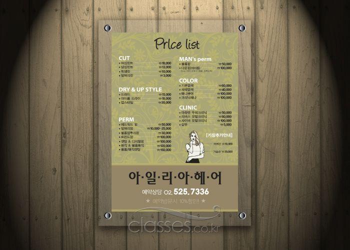 미용실 벽면 부착용 아크릴 가격표(벽걸이 메뉴판)011 클레시스 미용실, 헤어살롱