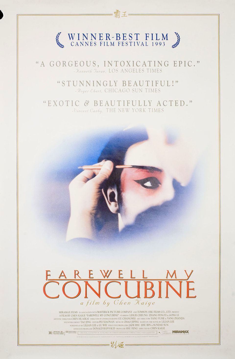 Farewell My Concubine 1993 U.S. One Sheet Poster | A My Favorite ...