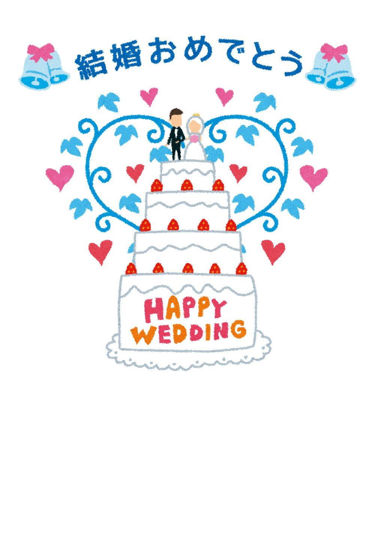 結婚祝いのテンプレート ウェディングケーキ 結婚おめでとう メッセージ 結婚祝い メッセージ 結婚 メッセージ