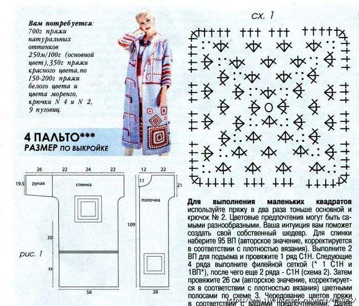 Как связать пальто крючком схема фото сауне