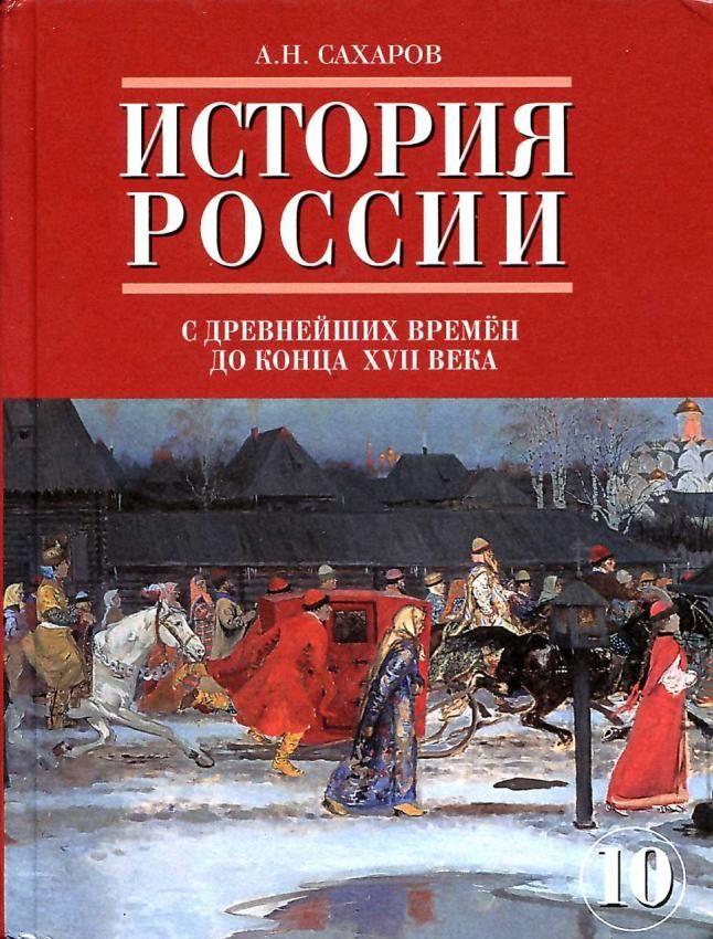 История россия и мир 10 класс волобуев читать