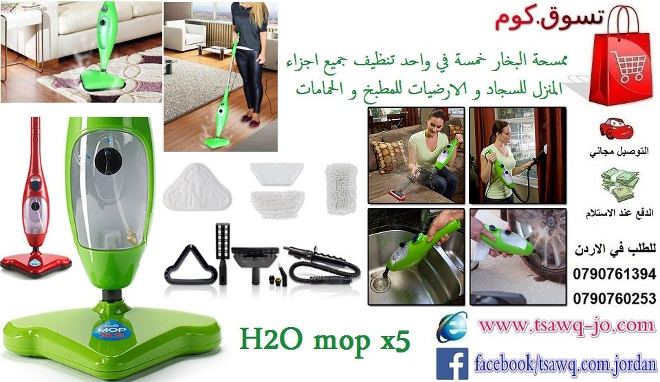 ممسحة و مكنسة البخار خمسة في واحد تنظيف جميع اجزاء المنزل H2o Mop X5 السعر 55 دينار التوصيل مجاني للطلب في الاردن 790761 Home Appliances Vacuum Vacuum Cleaner