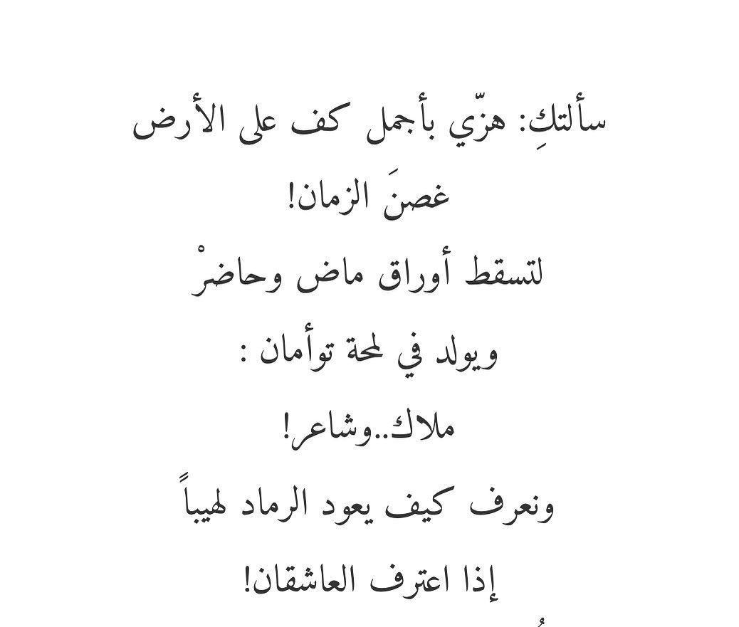943 Mentions J Aime 15 Commentaires Mahmoud Darwish محمود درويش Darwish Fb Sur Instagram من قصيدة أبيات غزل Math Arabic Calligraphy Calligraphy