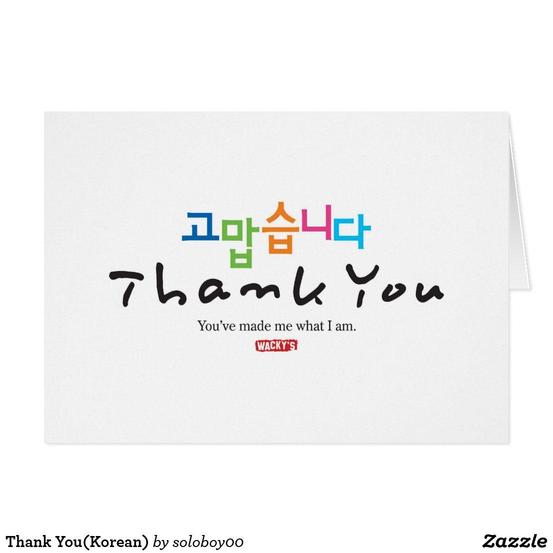 Thank You Korean Thank You Card Zazzle Com Custom Thank You Cards Your Cards Thank You Cards