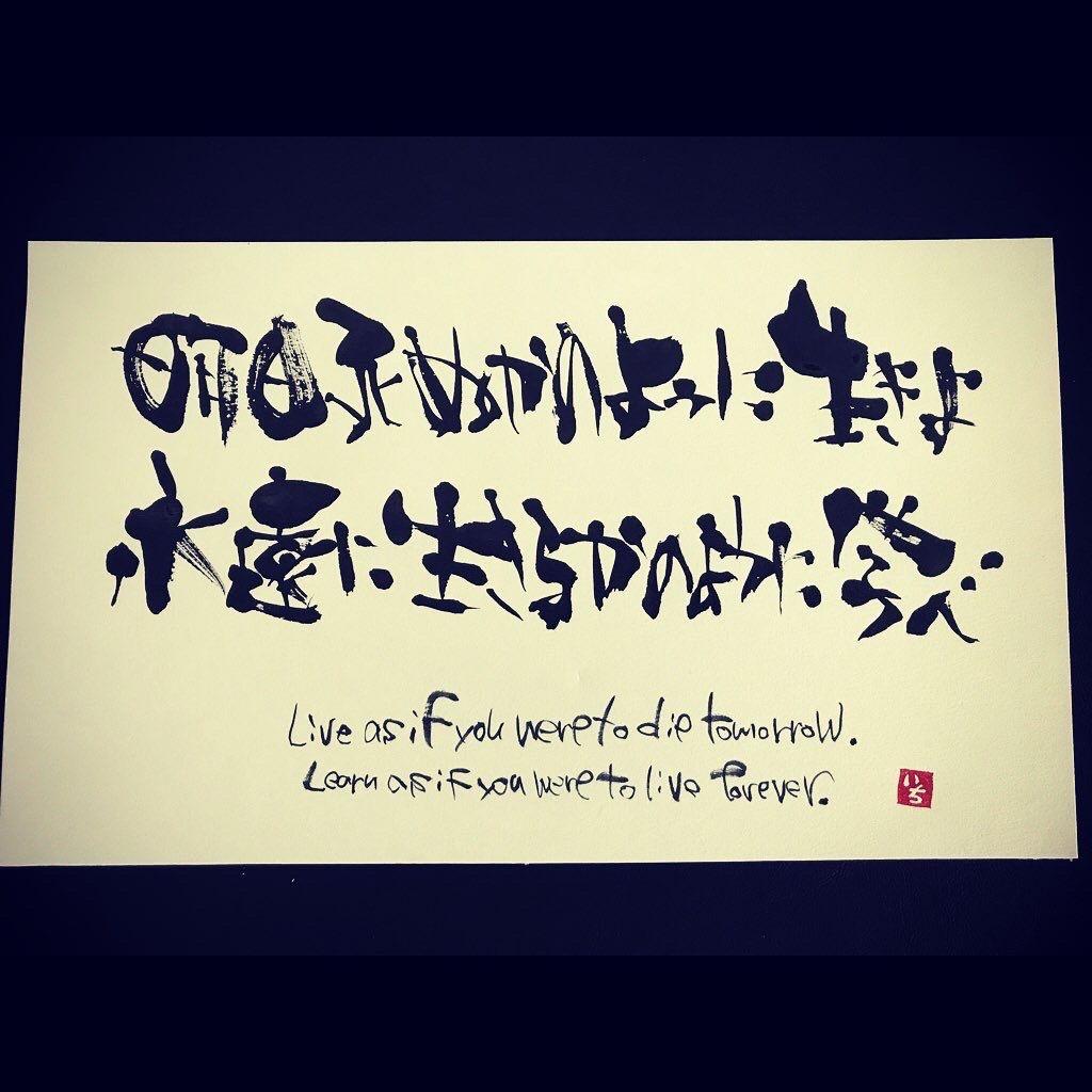 明日 死ぬ か の よう に 生きよ 永遠 に 生きる か の よう に 学べ 明日、死ぬかのように生きよ!永遠に生きるかのように学べ!