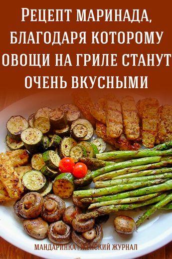 Recept Marinada Blagodarya Kotoromu Ovoshi Na Grile Stanut Ochen