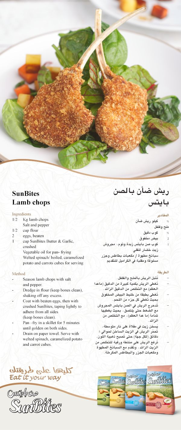 Recipe For Sunbites Lamb Chops Created And Prepared By Chef Osama وصفة ريش ضأن بالبقسماط من ابتكار و تحضير الشيف أسامة Recipes Cooking Creative Food