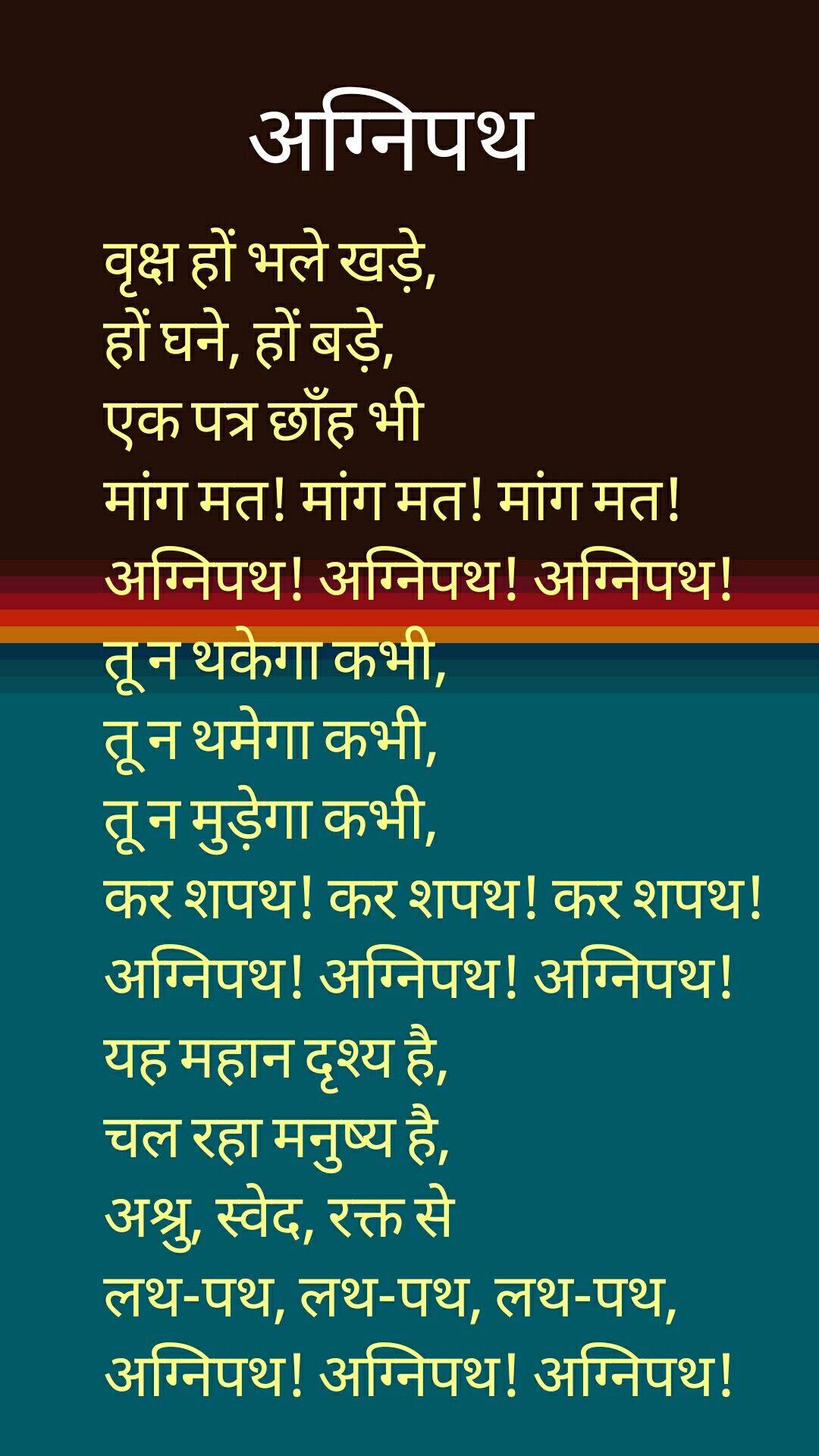 Agnipath hindi poem kavita harvivansharaybacchan