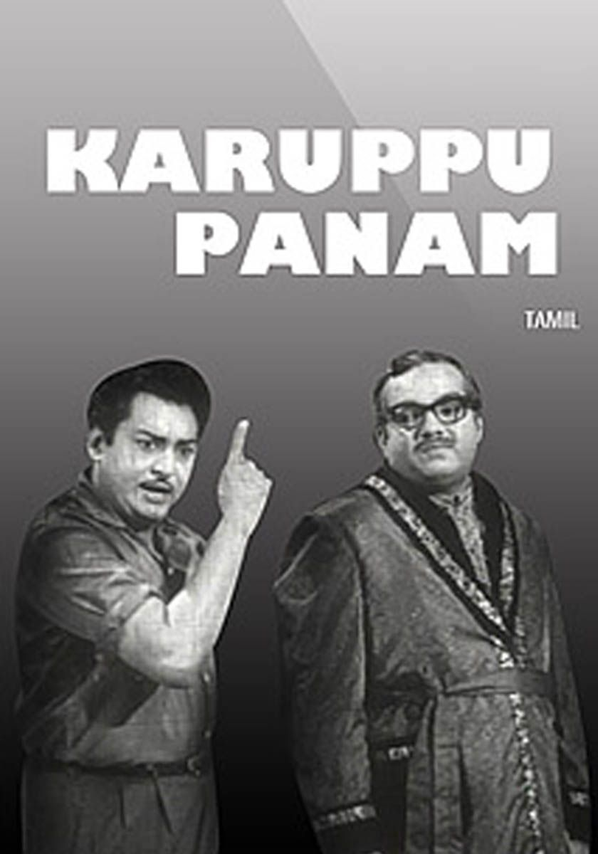 Image result for tamil old film karuppu panam posters stills