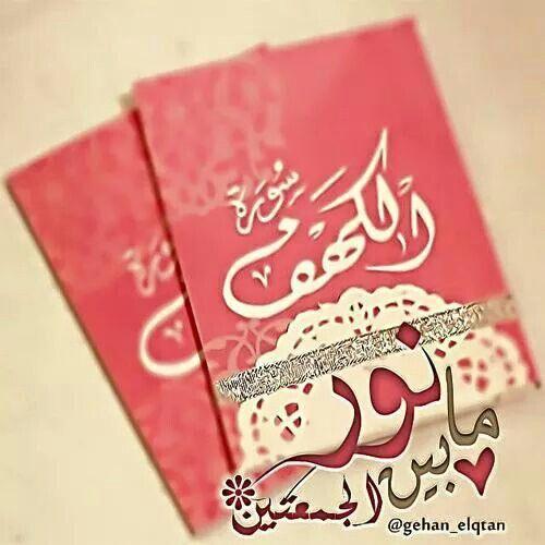 قراءة سورة الكهف الجمعة Allah Wallpaper Blessed Friday Cards