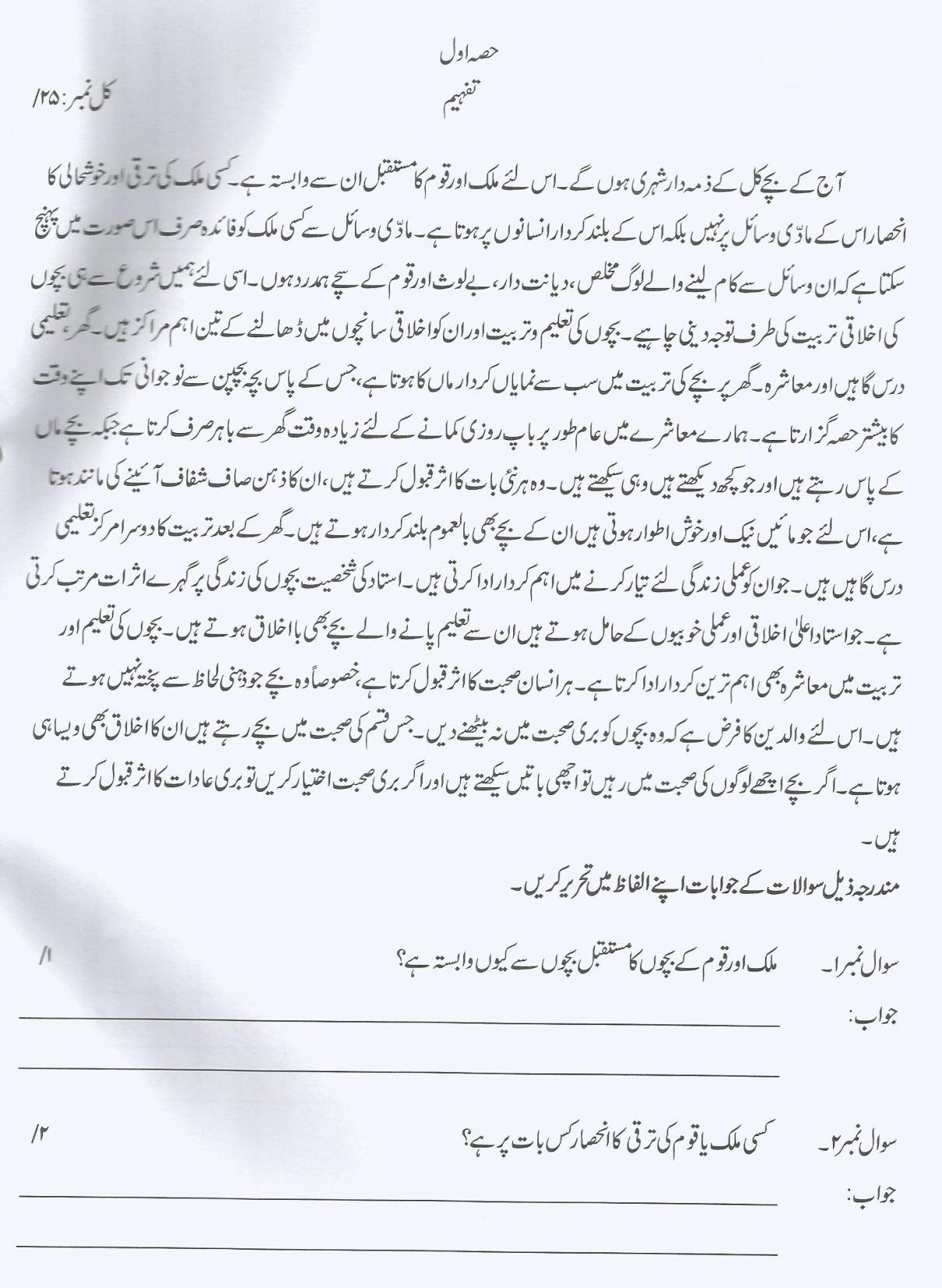 Urdu Past Paper Grade 8