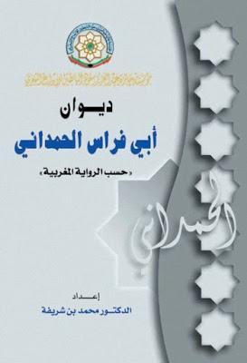 ديوان أبي فراس الحمداني حسب الرواية المغربية Pdf Books Free Download Pdf Download Books Islamic Teachings