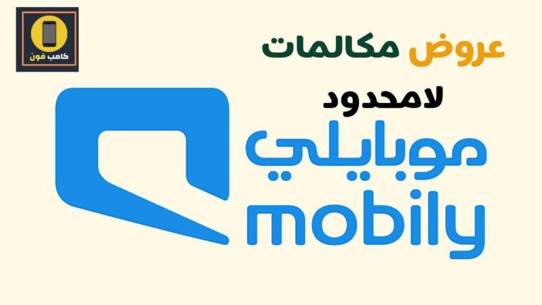 عروض وباقات مكالمات لامحدود موبايلي Gaming Logos Logos Mobile