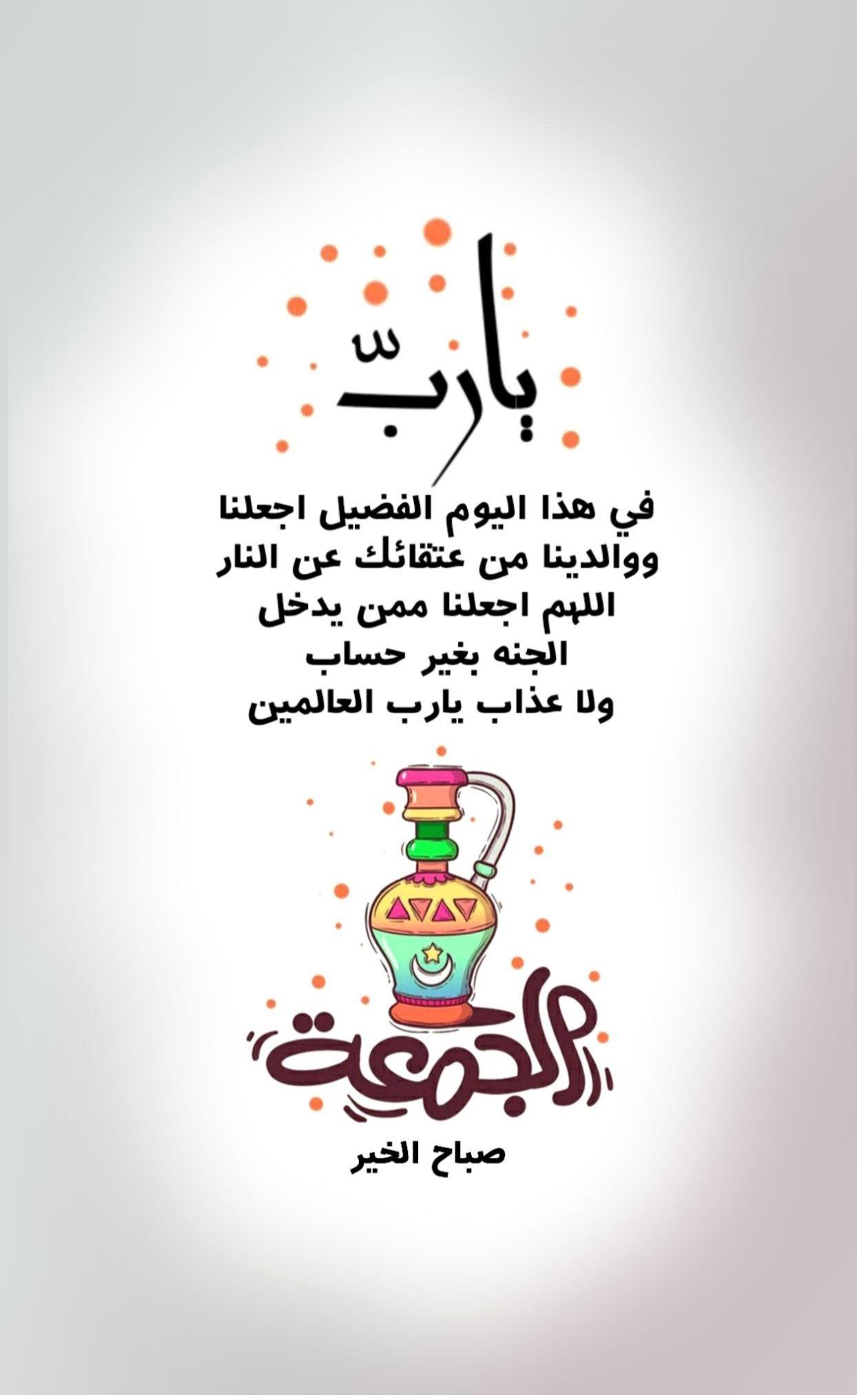 الـجــمــعـــــة ي ار ب في هذا اليوم الفضيل اجعلنا ووالدينا من عتقائك عن النار اللهم اجعلنا ممن يدخل Good Morning Arabic Blessed Friday Quran Quotes