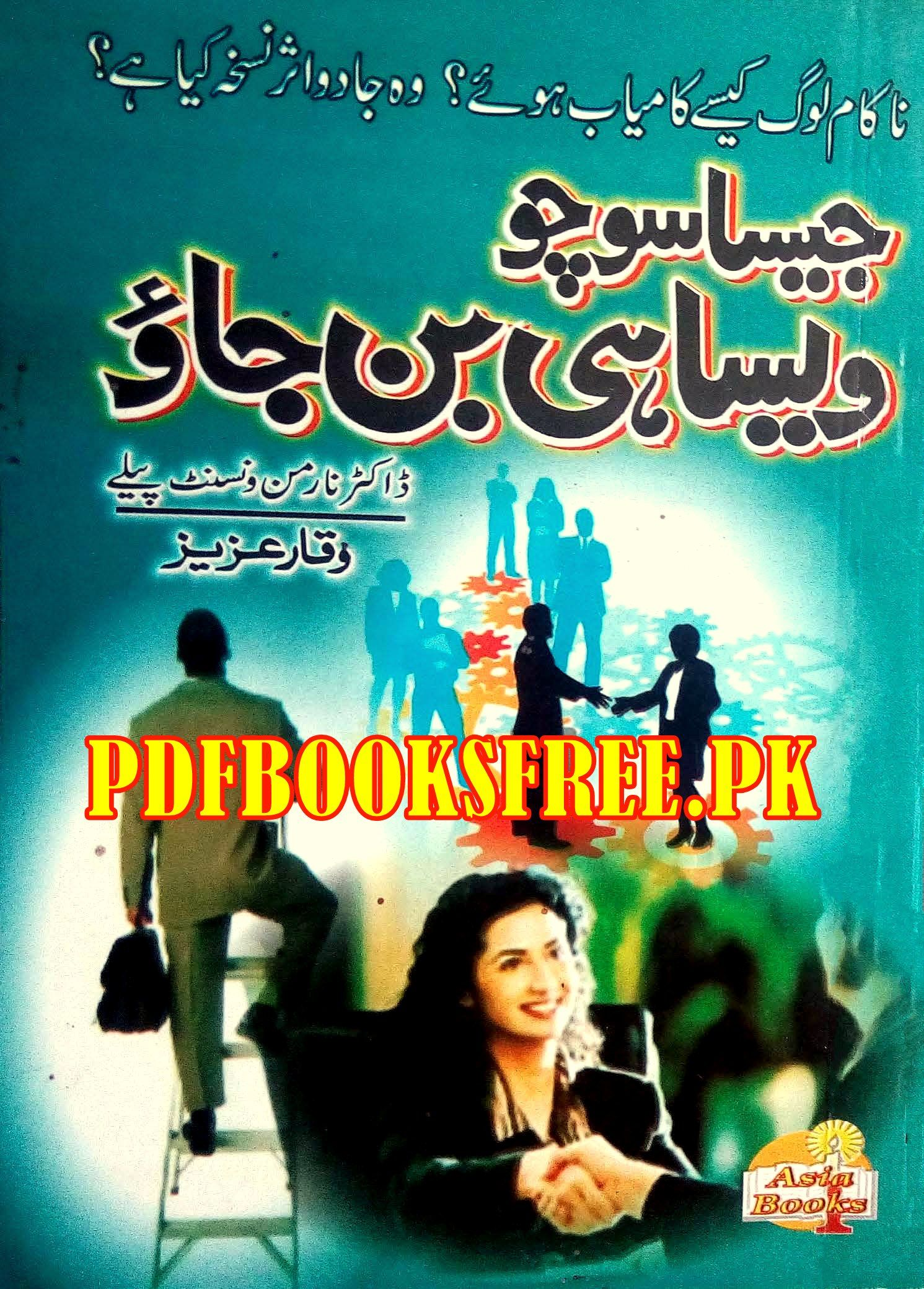 The Power of Positive Thinking in Urdu | Urdu Books | Free books