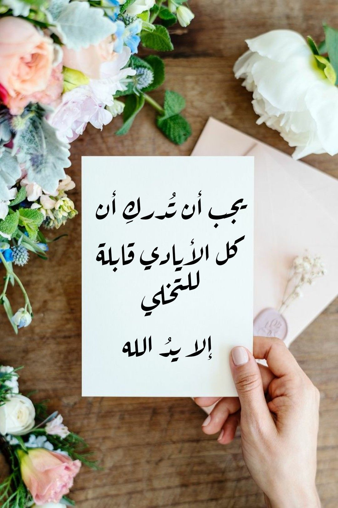 يجب أن تدرك أن كل الأيادي قابلة للتخلي إلا يد الله Islamic Inspirational Quotes Beautiful Islamic Quotes Arabic Quotes