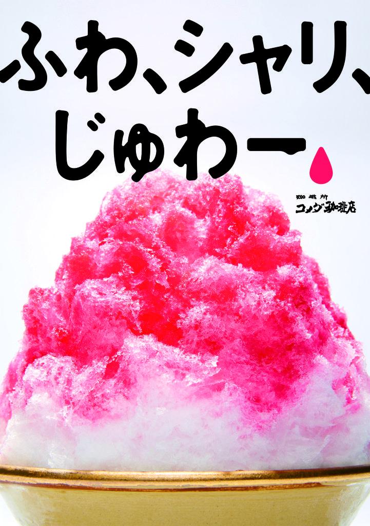 コメダ_かき氷P_い'¿'²0526                                                                                                                                                      もっと見る