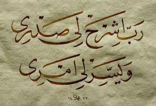 رب اشرح لي صدري ويسر لي امري Islamic Calligraphy Islamic Art Calligraphy Calligraphy Art