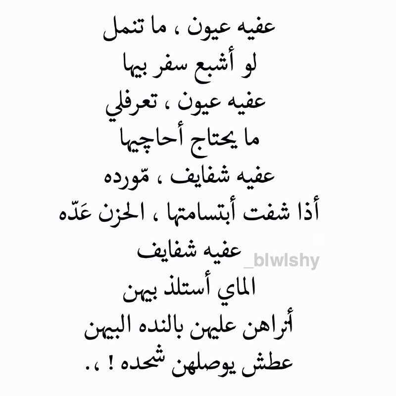 Pin By Ali Lateef On شعر شعبي عراقي Quotes Arabic Quotes Messages