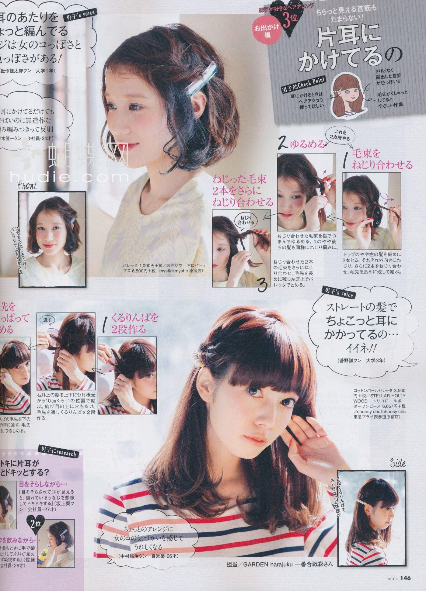 2 cute hairstyles | japanese hair | short hair styles, cute
