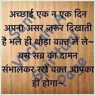 Do Good And Have Patience Hindi Quotes Pinterest Hindi Quotes