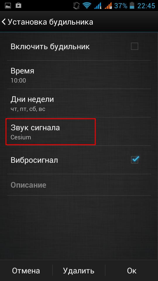Скачать мелодию звонка на android