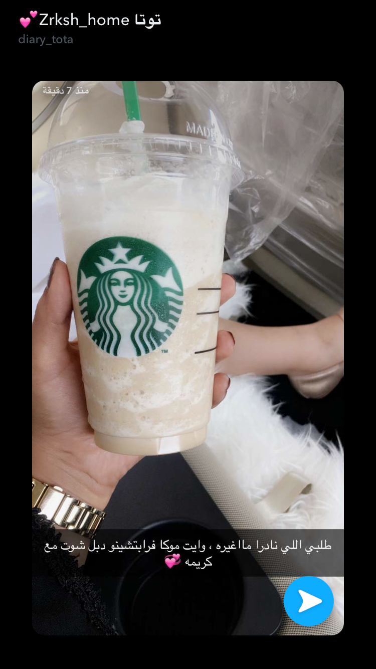 Pin By Weaam وئام On ستاربكس Starbucks Iced Coffee Bottle Coffee Bottle Hot Coffee