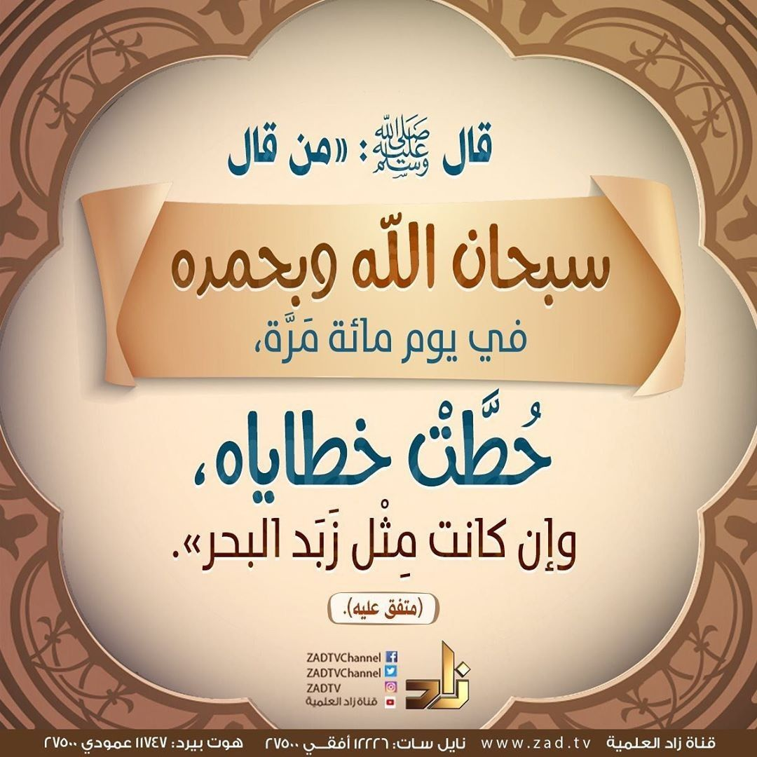 حديث النبي صلى الله عليه وسلم Islamic Phrases Islam Beliefs Islamic Inspirational Quotes