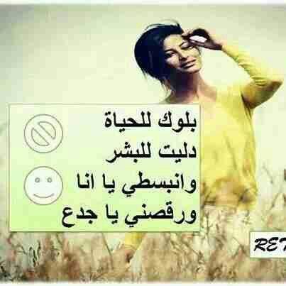 بلوك للحباه Arabic Quotes Funny Sayings