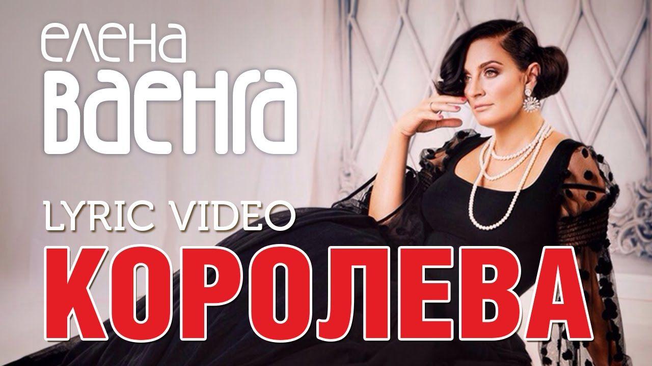 Елена Ваенга - Королева / Elena Vaenga - Queen (Lyric ...