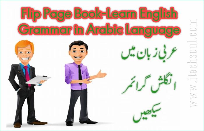 Flip Page Book-Learn English Grammar in Arabic Language